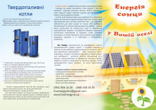 Буклет Eco-energy2