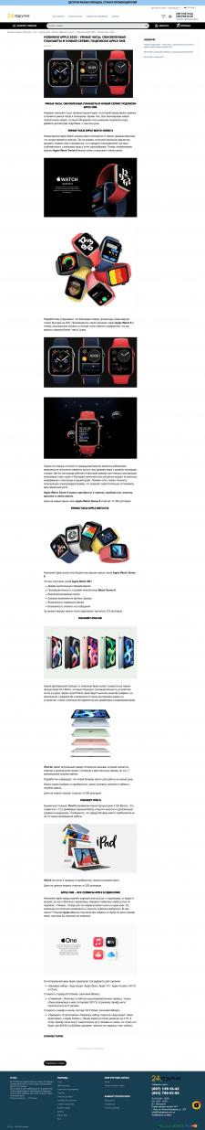 Новинки Apple 2020
