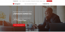 Сайт юридической фирмы Advogrand