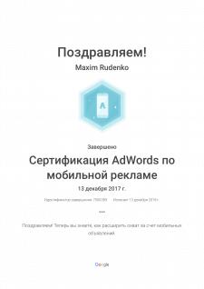 Сертификат Google Ads по мобильной рекламе