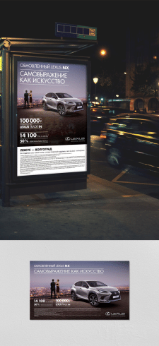Реклама для Lexus 01