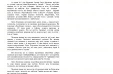 Реферат промови Президента України Петра Порошенка