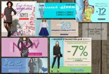 Создание баннеров для сайта одежды