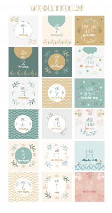 карточки для детских фотосессий