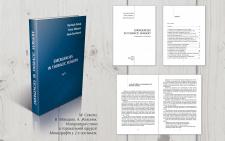 Обкладинка та верстання книжки М. Секели
