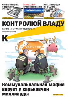 разработка и верстка макета для полит. газеты