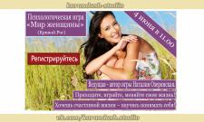 Баннер для таргетинговой рекламы
