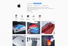 Продвижение в Instagram магазина техники Apple