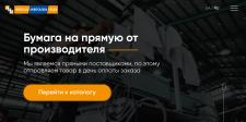 """Сайт для украинской типографии """"UUG"""""""