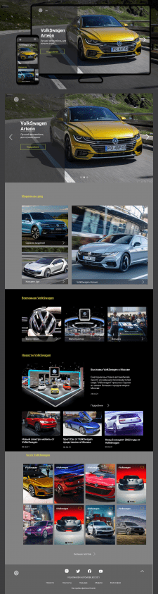 Сайт для Volkswagen