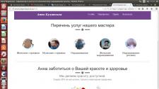 Сайт парикмахера http://anna-budyanskaya.kh.ua/