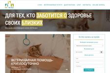 Сеть ветеринарных клиник «ВетЭксперт»