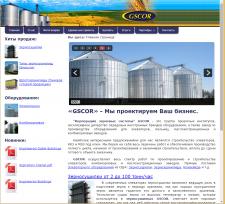 Корпоративный сайт GSCOR