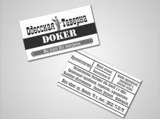Визитка Докер
