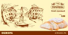 Баннер хлеб