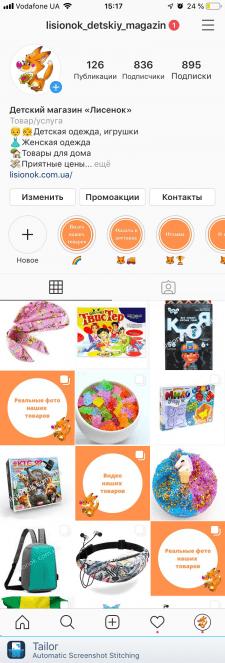 Продвижение интернет-магазин детских товаров