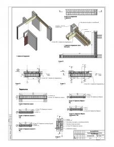 Проектирование одноэтажного жилого дома.