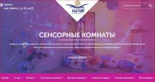 """Дизайн сайта компании """"Сенсорный комнаты """"Альтаир"""""""