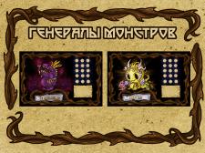 Карточка персонажа Creepy funny monsters
