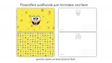 Дизайн почтовых открыток