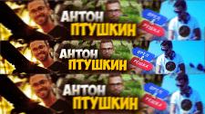 Баннер для Антона Птушкина !