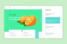 Orange | Интернет издание