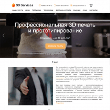 Разработка сайтов для компании «3D Services»