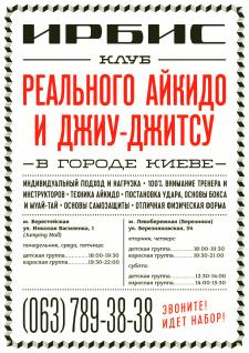 Плакаты для клуба «Ирбис»