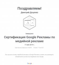 Сертификат КМС
