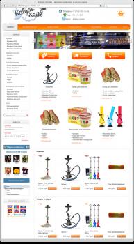 Интернет-магазин - Kalyan-smoke