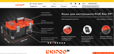 Dnipro-M | E-Commerce
