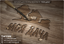 """Логотип для группы ВК """"Моя дача"""""""