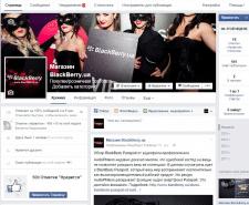 SMM продвижение И-М Blackberry.ua в FB