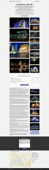 Лендинг - Наружное освещение