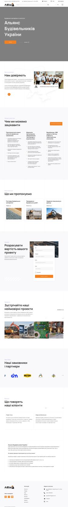 Асоциация строителей Украины