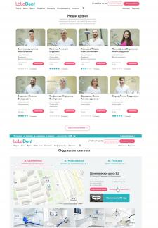 Стоматологическая клиника: контент с нуля