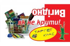 Афиша в магазине