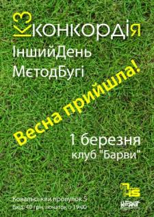 Афиша концерта, Плакат
