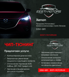 Визитки для eesti motors