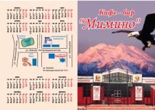 Календарик
