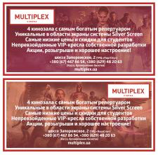 Автореклама Мультиплекс