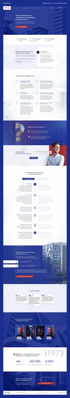 Дизайн landing page для агенства по недвижимости