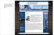 Украинская яхтенная компания