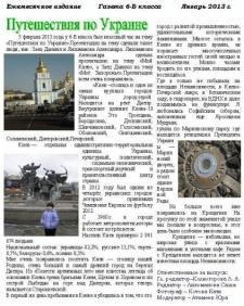 Шкільна газета(періодичне видання)