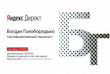 Сертификат специалиста по Яндекс Директу