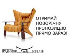 Баннер для магазина мебели