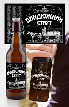 """этикетка для крафтового пива """"Биндюжник"""""""