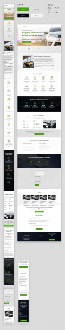 Дизайн Лендинга + реализация на WP Elementor