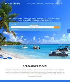 Разработка сайта для турагентства