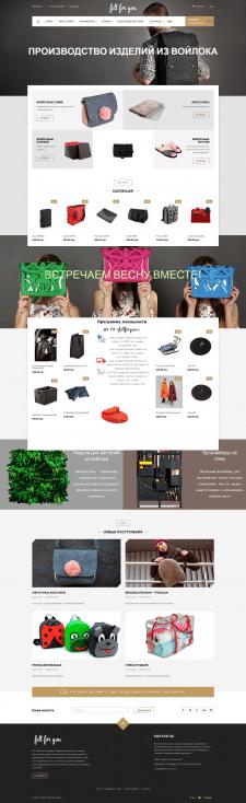 Интернет-магазин изделий из войлока